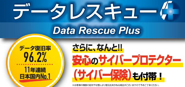 データレスキュープラス