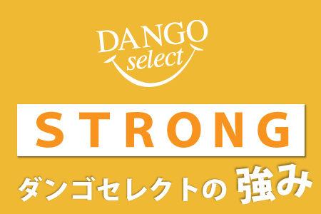 ダンゴセレクトの強み