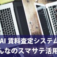 AI賃料査定システム みんなのスマサテ活用法