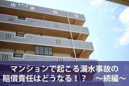 マンションで起こる漏水事故の賠償責任はどうなる!? ~続編~