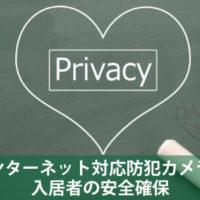 インターネット対応防犯カメラで入居者の安全確保