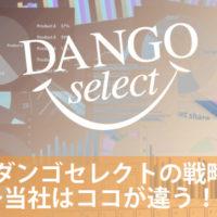 ダンゴセレクトの戦略~当社はココが違う!~