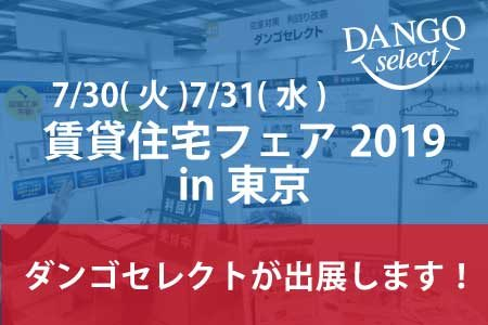 賃貸住宅フェア2019in東京にダンゴセレクトが出展します!