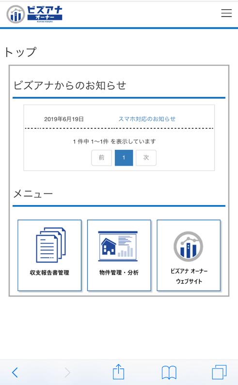 ビズアナ オーナー Lite_TOP
