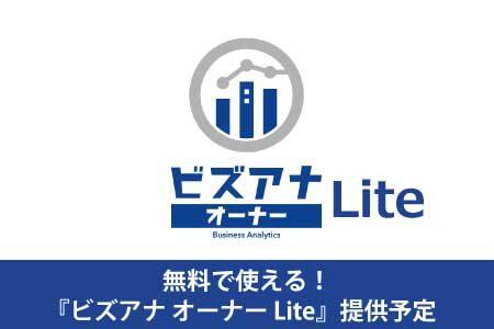 無料で使える!『ビズアナ-オーナー-Lite』提供予定