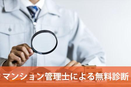 マンション管理士による無料診断