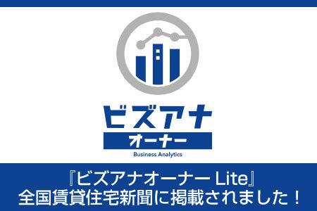 「ビズアナ-オーナー-Lite」全国賃貸住宅新聞に掲載されました!