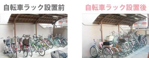 自転車ラック設置イメージ