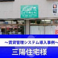 賃貸管理システム導入事例_三陽住宅様