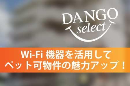 Wi-Fi機器を活用してペット可物件の魅力アップ!