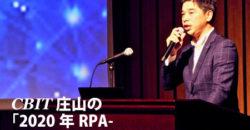 2020年-RPA---現場主導か情シス主導か