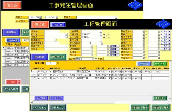 リフォーム名人工程管理画