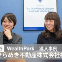 WealthPark 導入事例_きらめき不動産株式会社様
