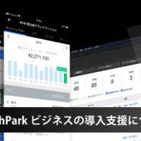 WealthParkビジネスの導入支援について