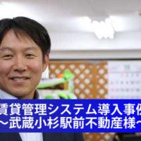 賃貸管理システム導入事例~武蔵小杉駅前不動産様~