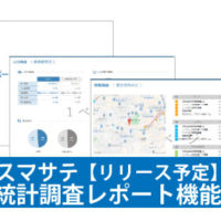 スマサテリリース予定-統計調査レポート機能