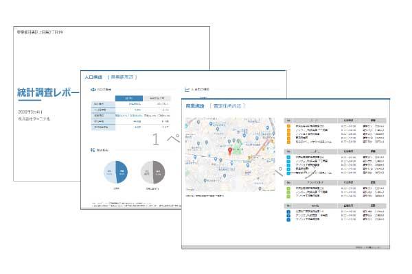スマサテの統計調査レポート