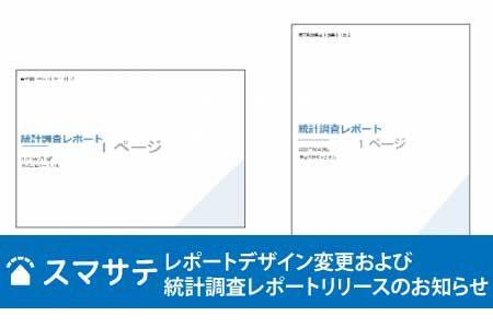 レポートデザイン変更および統計調査レポートリリースのお知らせ