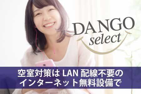 空室対策はLAN配線不要のインターネット無料設備で