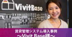 賃貸管理システム導入事例~Vivit-Base様~
