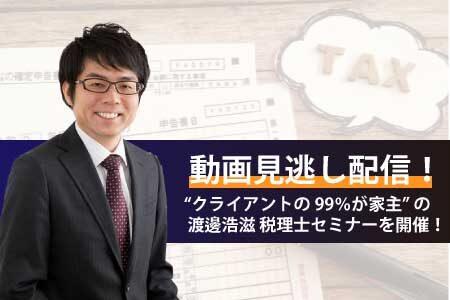 """動画見逃し配信!""""クライアントの99%が家主""""の渡邊浩滋-税理士セミナーを開催!"""