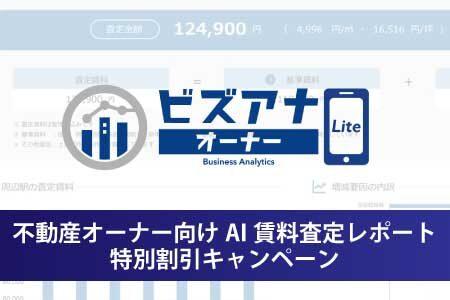 不動産オーナー向け AI賃料査定レポート特別割引キャンペーン